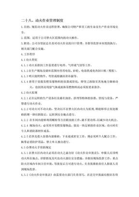 28动火作业安全管理制度.doc