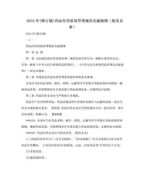 2016年(修订稿)药品经营质量管理规范实施细则(批发企业).doc