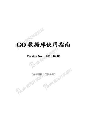 GO数据库使用指南.pdf
