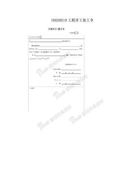 GD220219工程开工复工令.doc