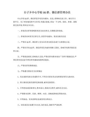 台子乡中心学校QQ群微信群管理办法doc.doc