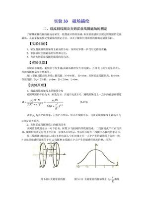 磁场的描绘实验33.doc