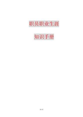 职业生涯规划知识手册.doc