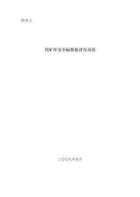 尾矿库安全标准化评分办法.doc