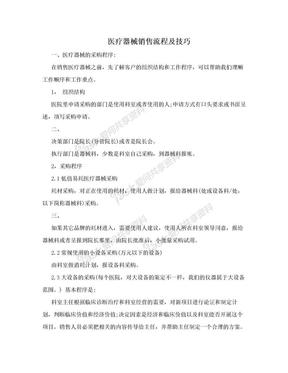 医疗器械销售流程及技巧.doc