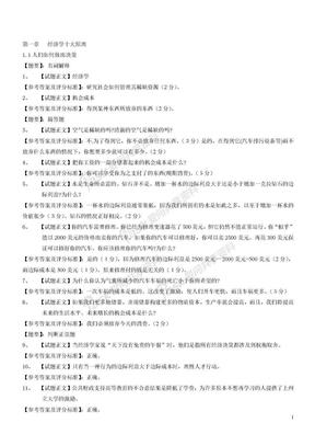 曼昆微观经济学试题库.doc