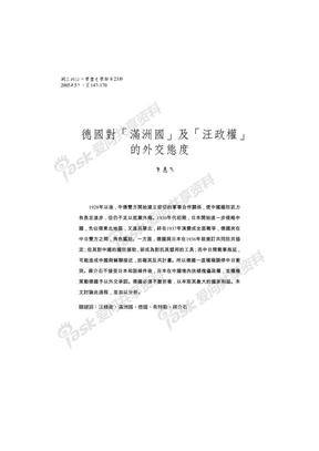 德國對「滿洲國」及「汪政權」的外交態度-周惠民(2005).pdf