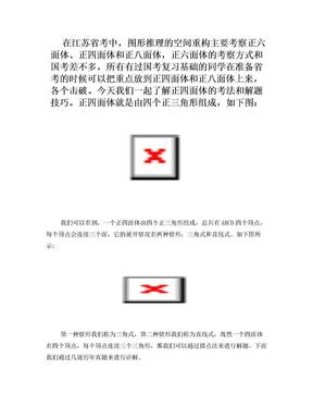 正四面体.doc