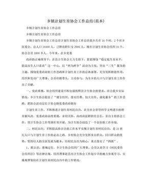 乡镇计划生育协会工作总结(范本).doc