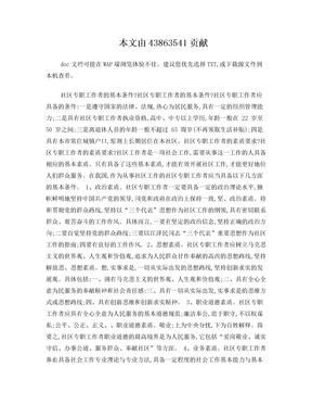 社区专职工作者考试资料.doc