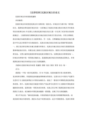[法律资料]民族区域自治论文.doc