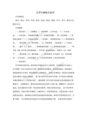 大学生创业计划书.doc