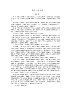 夸克与美洲豹(全本精装).doc