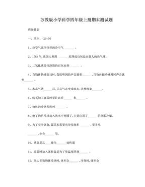 苏教版小学科学四年级上册期末测试题.doc