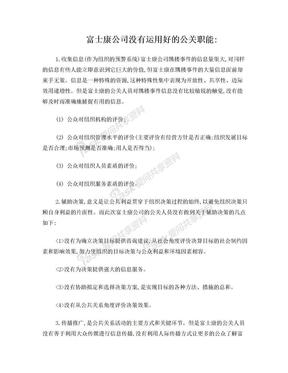 富士康跳楼事件案例分析.doc