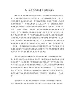 小学数学分层作业设计案例.doc