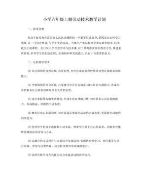 小学六年级上册劳动技术教学计划.doc
