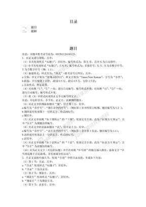 浙江省计算机二级办公软件高级应用技术之Word题解.doc