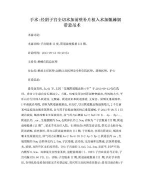 骶棘悬吊术Microsoft Word 文档 (3).doc