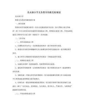 北永康小学义务教育均衡发展规划.doc