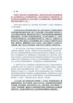 中国共产党章程(标重点).doc