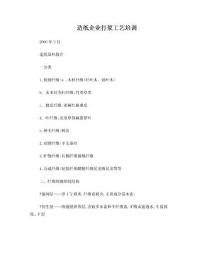 造纸企业打浆工艺培训.doc