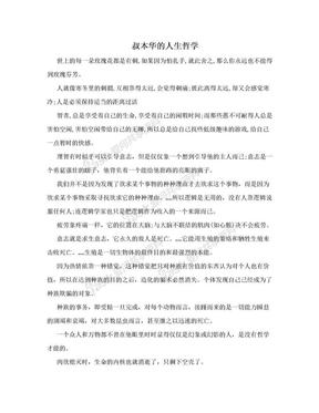 叔本华的人生哲学.doc