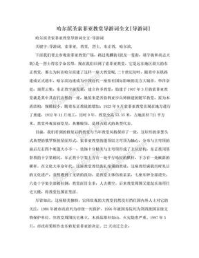 哈尔滨圣索菲亚教堂导游词全文[导游词].doc