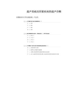 超声基础及肝脏疾病的超声诊断.doc