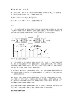 ADC和DAC基础(第一部分).pdf