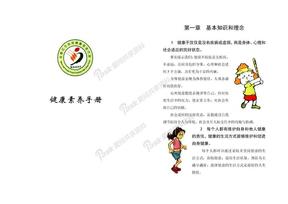 (最新)健康素养手册.doc