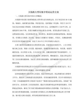 大钱港大型垃圾中转站运营方案.doc