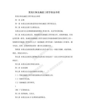 黑龙江恢先地震工程学基金章程.doc