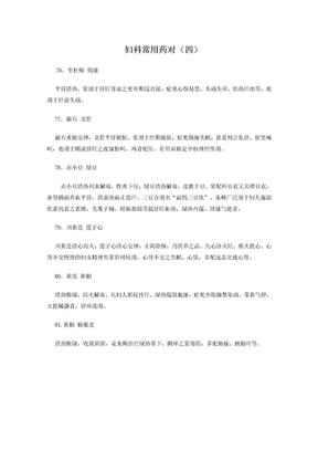 妇科常用药对(四).doc