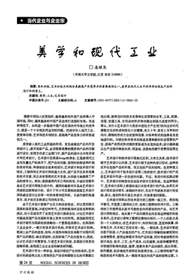 美学和现代工业.pdf