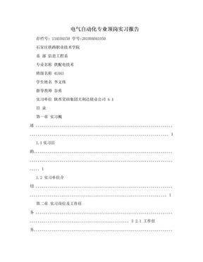 电气自动化专业顶岗实习报告.doc