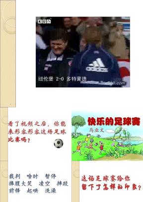03快乐的足球赛.ppt
