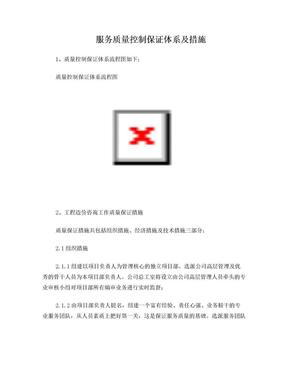 服务质量控制保证体系及措施剖析.doc