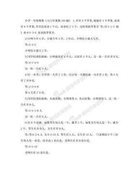 小学一年级奥数《入门学奥数100题》.doc