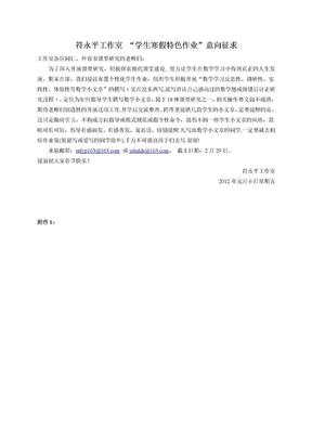 符永平工作室 学生寒假特色作业 意向征集 20120107.doc