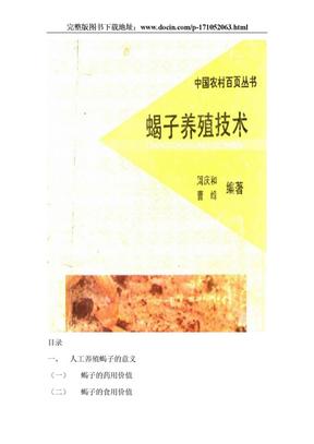 蝎子养殖技术.doc