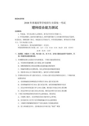 2018年高考理综全国1卷及答案(清晰word版).doc