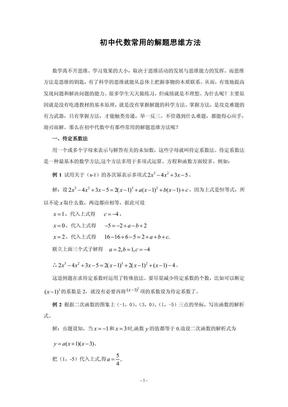 初中代数常用的解题思维方法.pdf