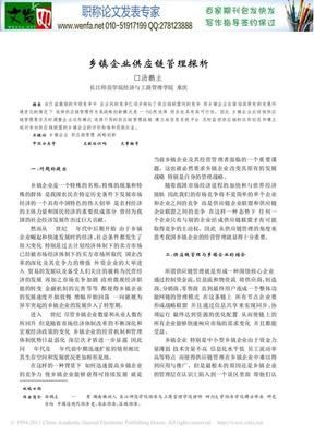 乡镇企业管理毕业论文乡镇企业管理论文.pdf