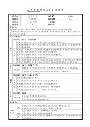 社保专员岗位说明书.doc