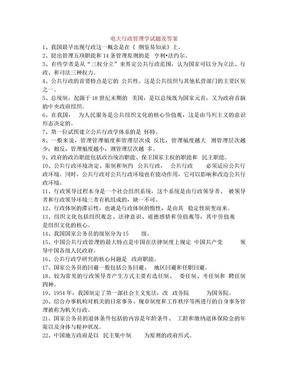 电大行政管理学试题及答案.doc