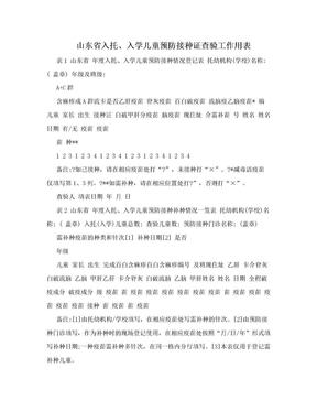 山东省入托、入学儿童预防接种证查验工作用表.doc