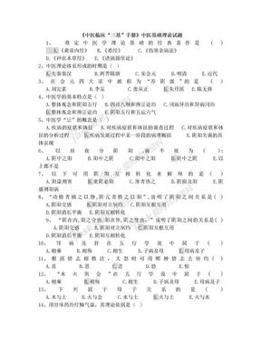 中医基础理论试题.doc