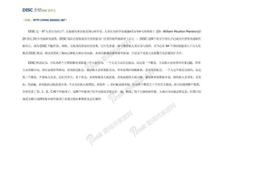 DISC性格解析(非常好的测试工具).doc