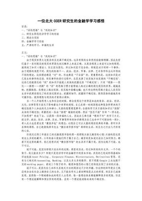 一位北大CCER研究生的金融学学习感悟.pdf